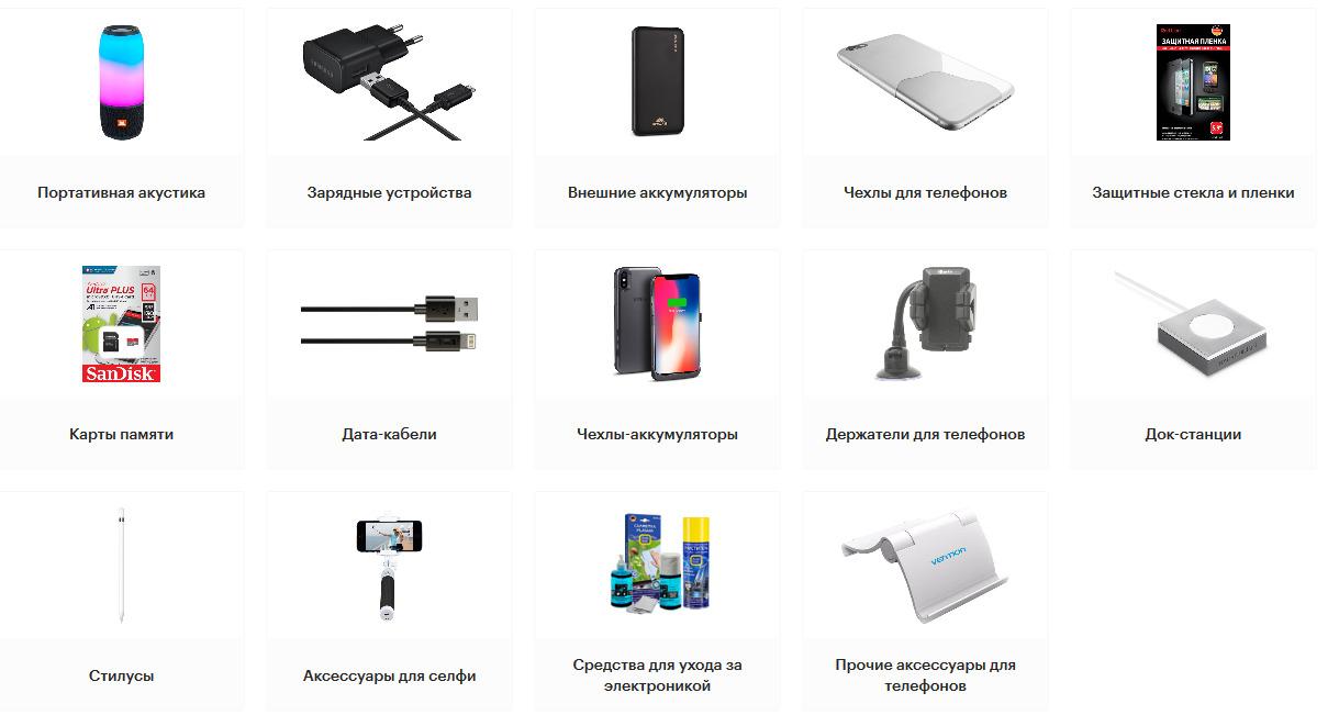 Аксессуары для телефонов в Эльдорадо