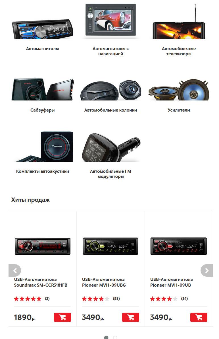 Автоакустика в М.Видео