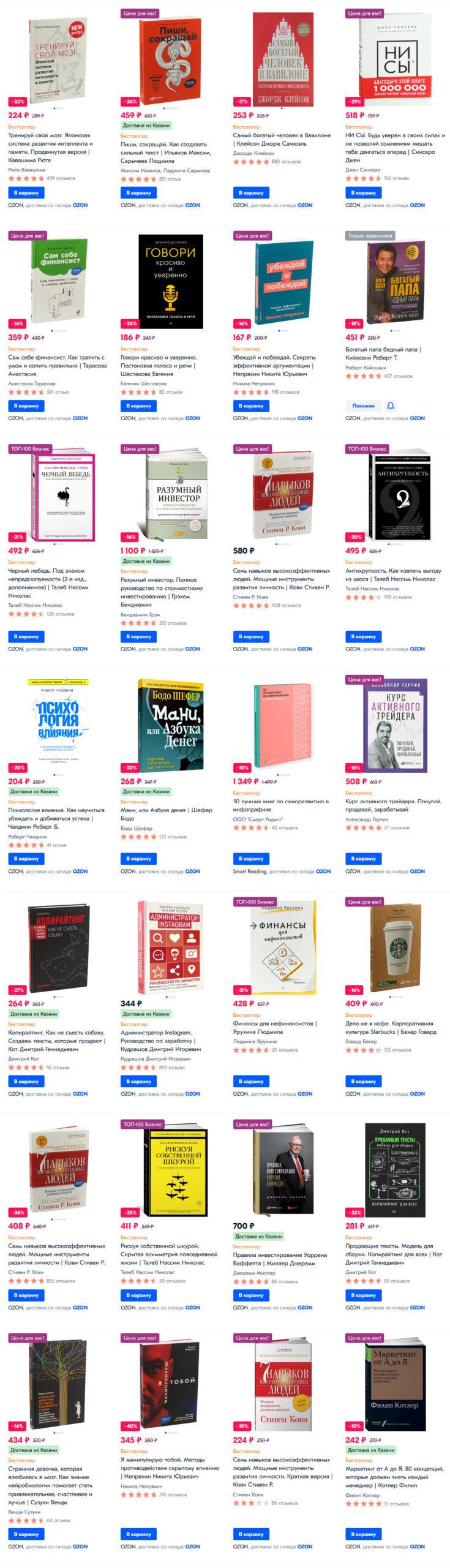 Бизнес-литература в Озон