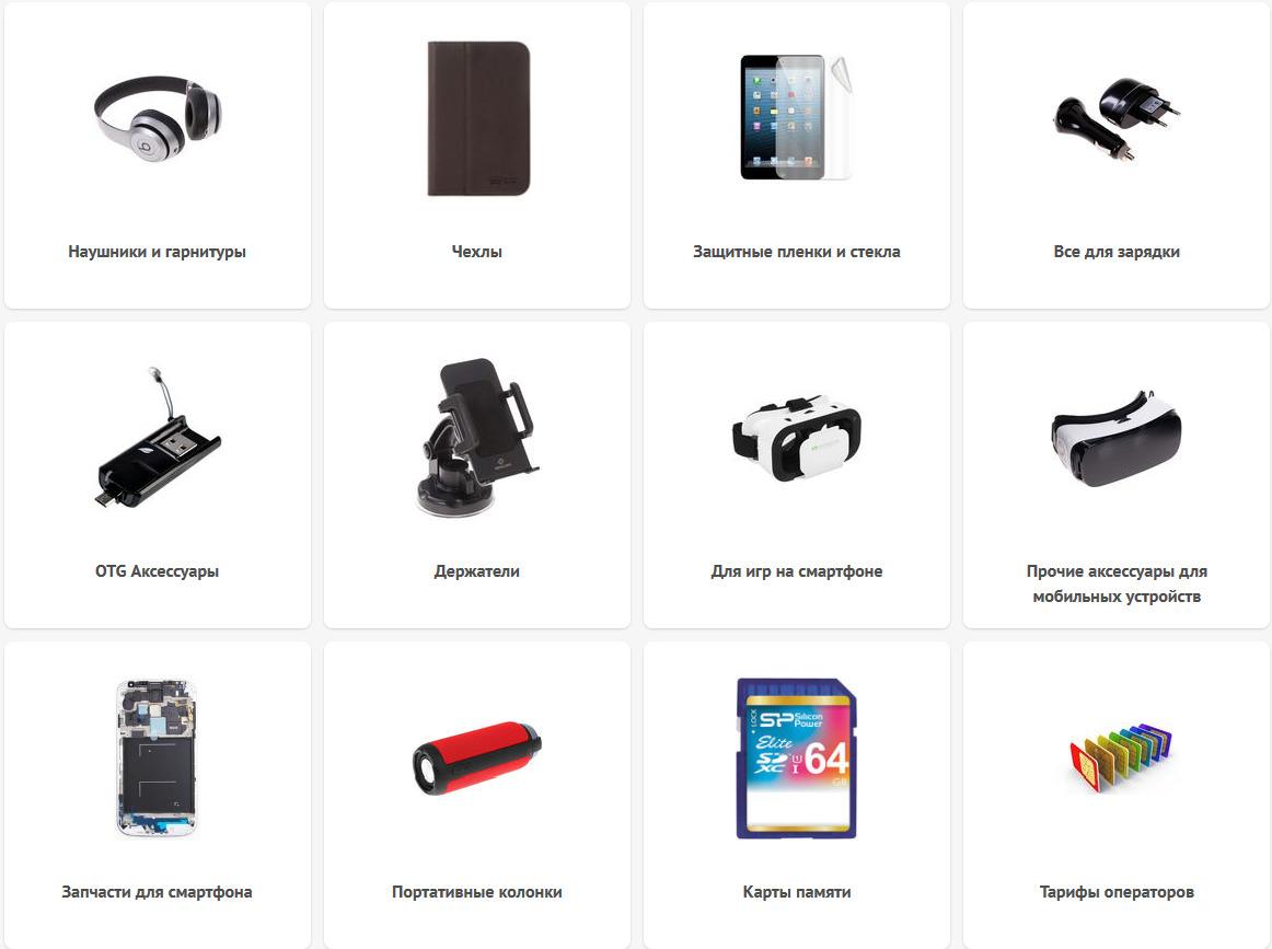 Для мобильных устройств в Технопоинт