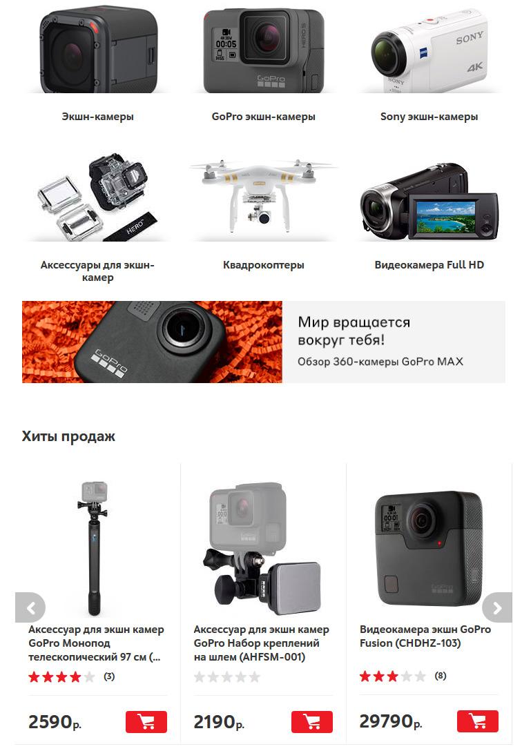 Экшен-камеры в М.Видео 1