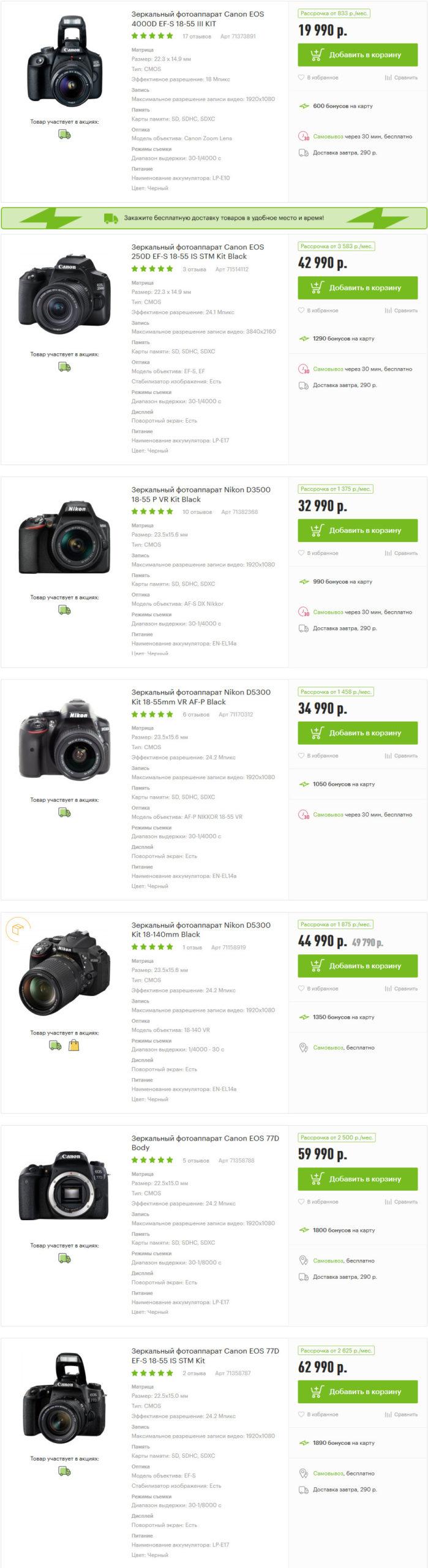 Фотоаппараты в Эльдорадо