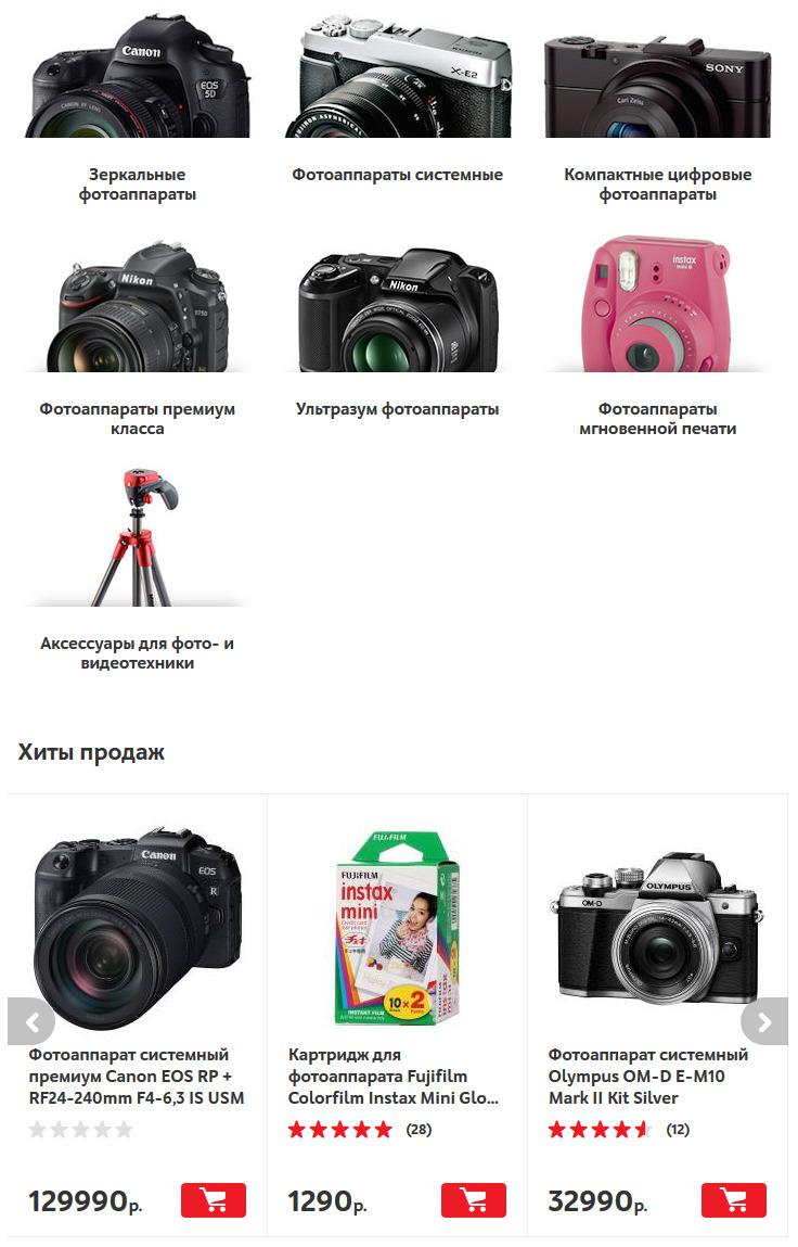 Фотоаппараты в М.Видео 1