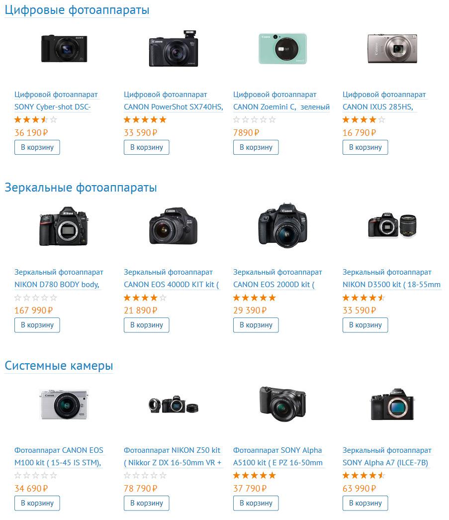 Фотоаппараты в Ситилинк 3