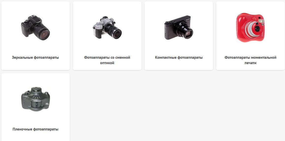 Фотоаппараты в Технопоинт
