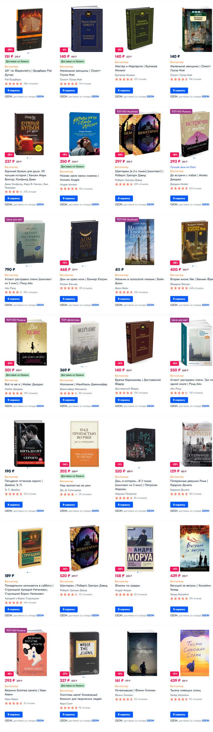 Художественная литература в Озон