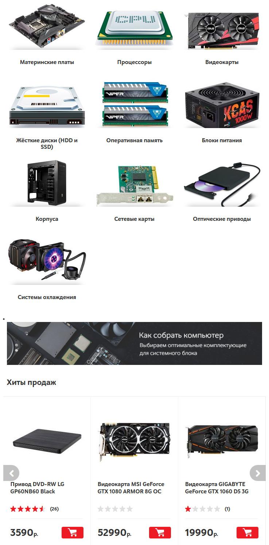 Компьютерные комплектующие в М.Видео 1