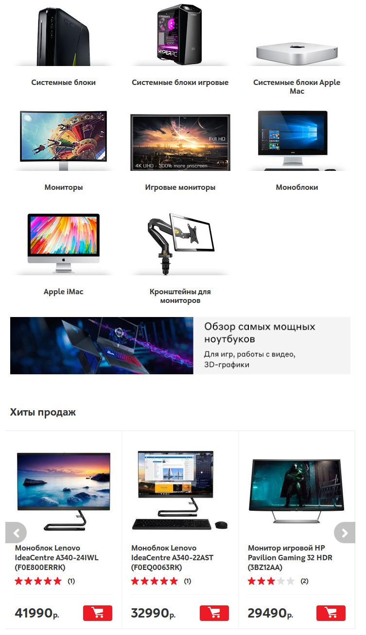 Компьютеры и мониторы в М.Видео 1