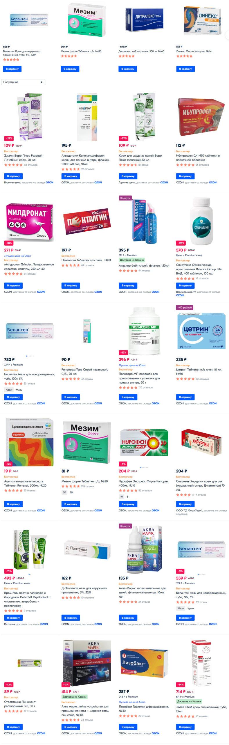 Лекарственные средства в Озон
