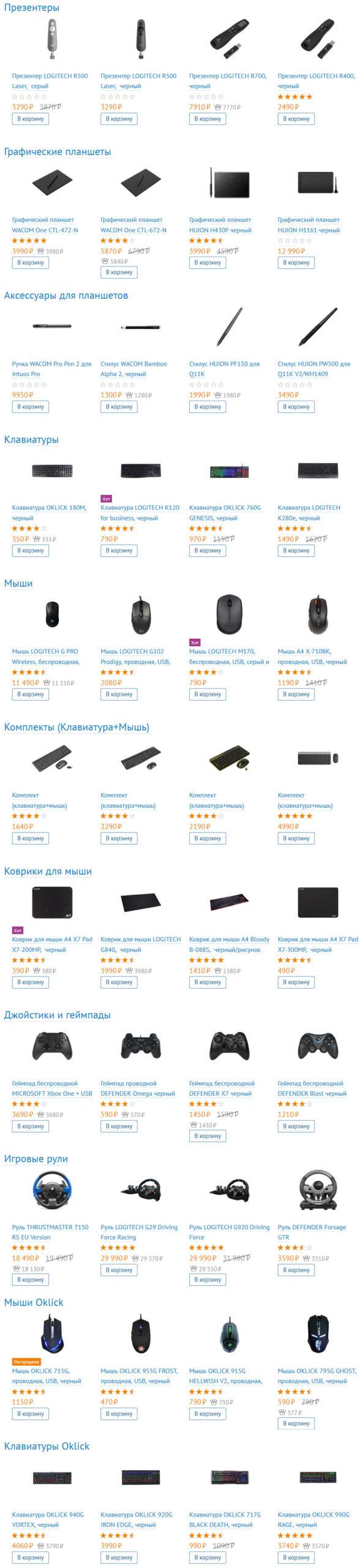 Манипуляторы и устройства ввода в Ситилинк 3