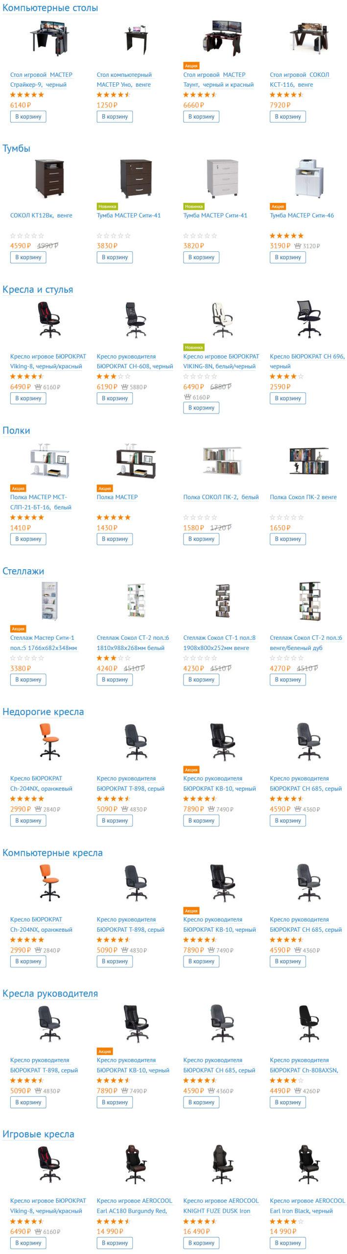 Мебель в Ситилинк 3