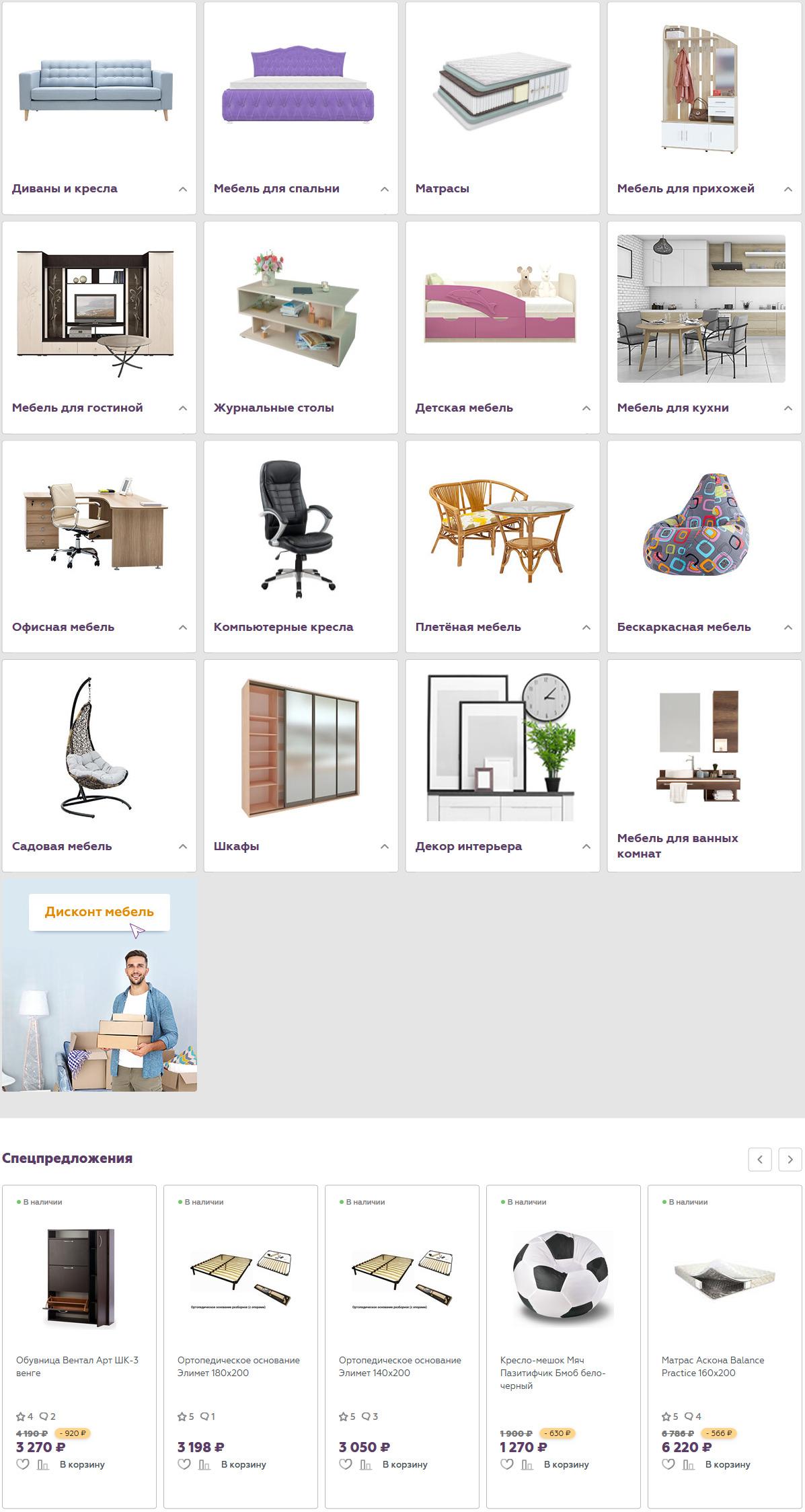 Мебель в Техпорт