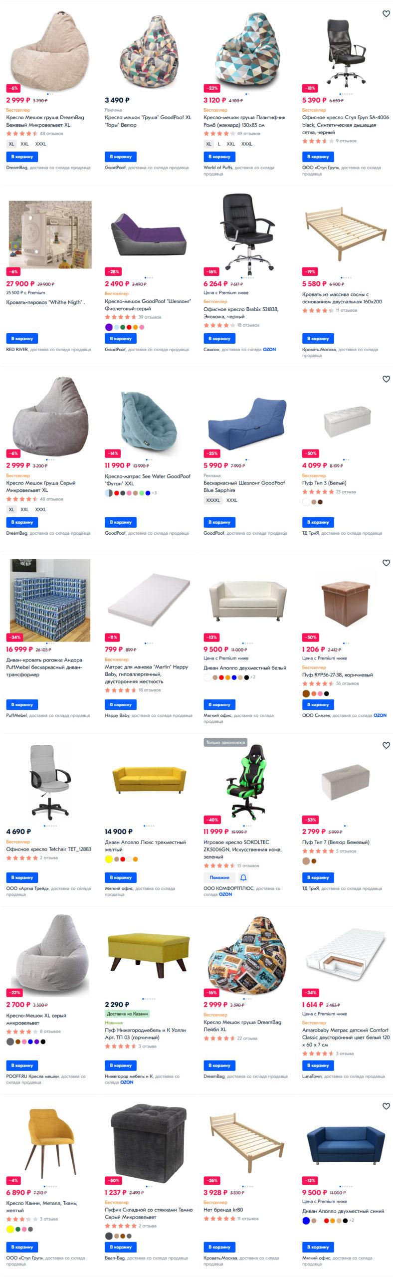 Мягкая мебель в Озон