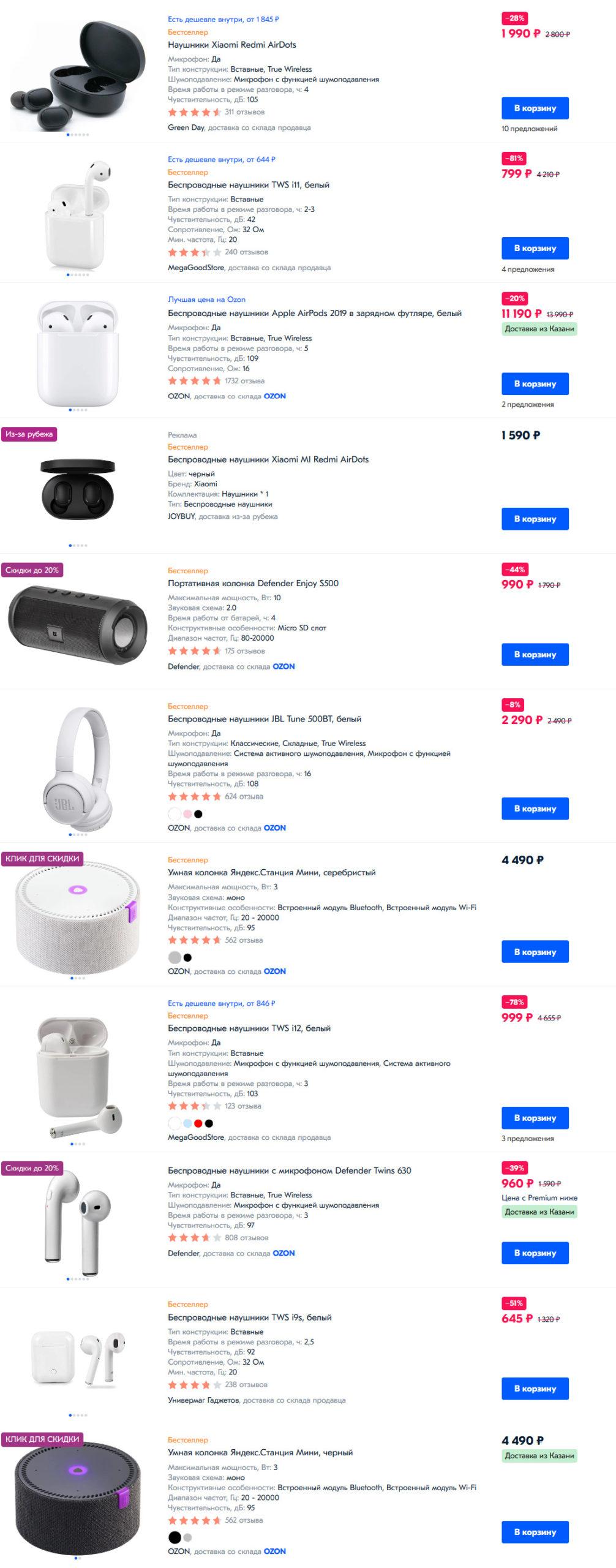 Наушники и аудиотехника в Озон