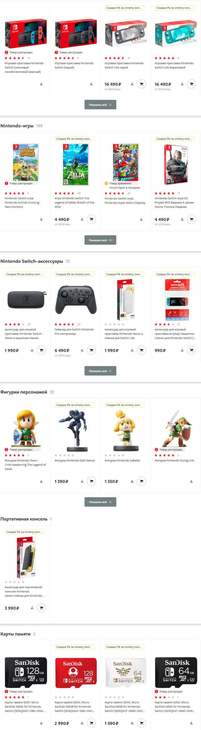 Nintendo в М.Видио 1