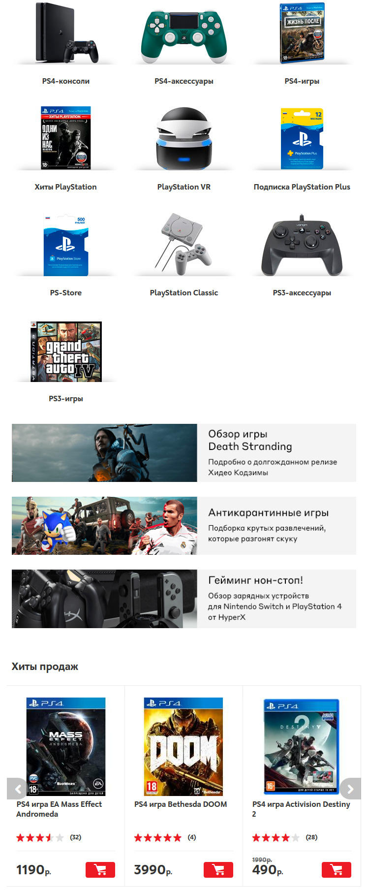 PlayStation в М.Видео 1