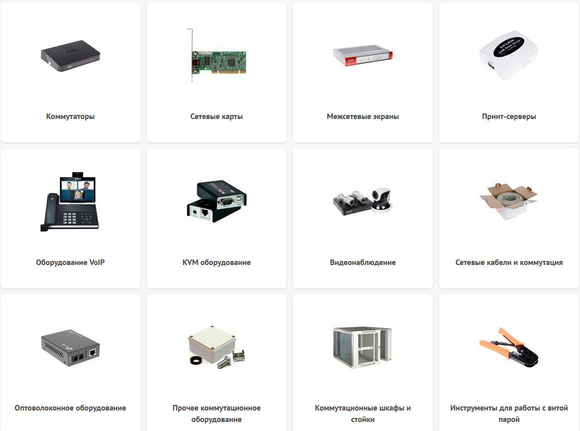 Профессиональное сетевое оборудование в Технопоинт