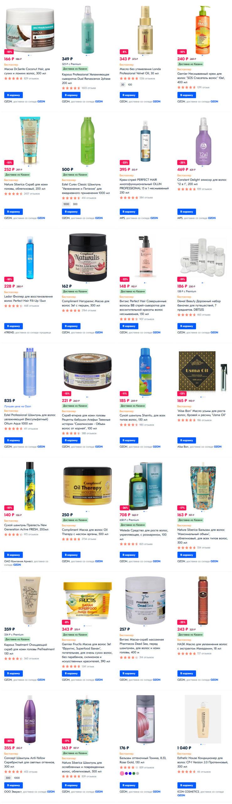Уход за волосами в Озон