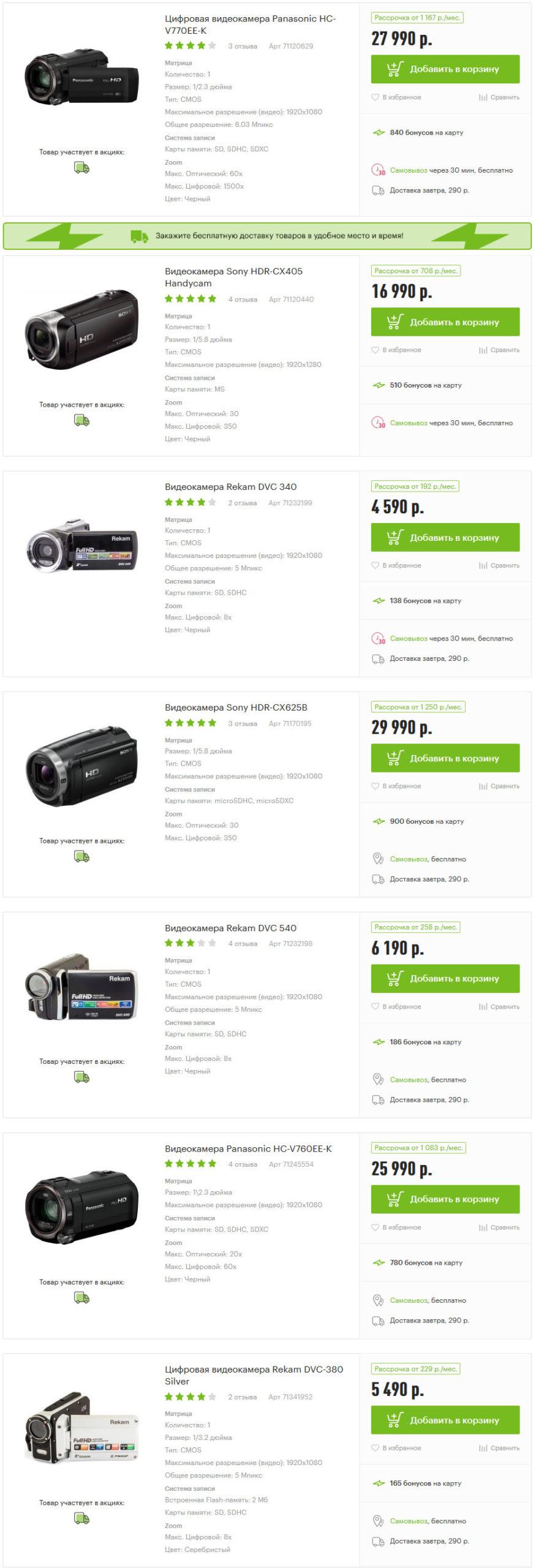 Видеокамеры в Эльдорадо