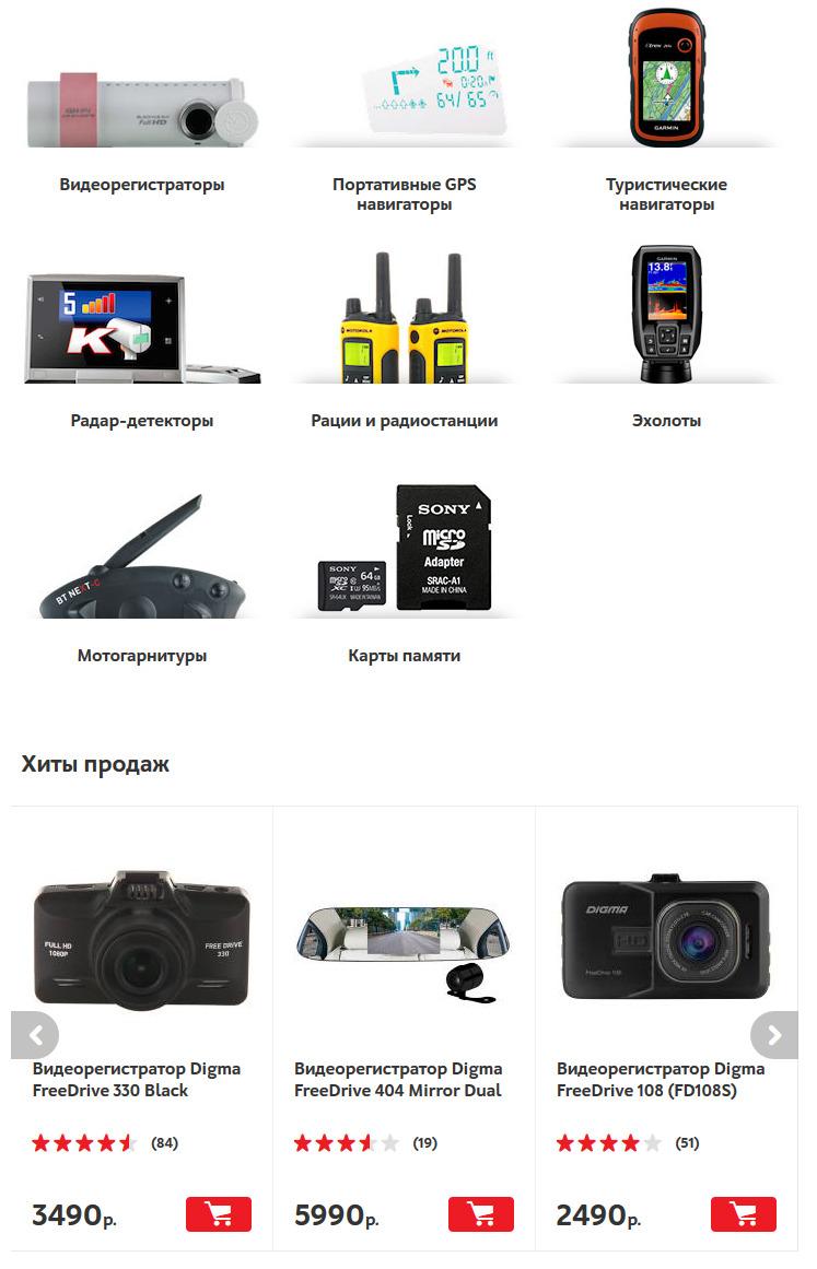 Видеорегистраторы и навигаторы в М.Видео 1